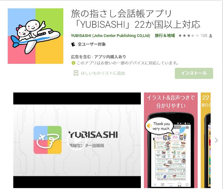 指差し会話帳アプリ YUBISASHI